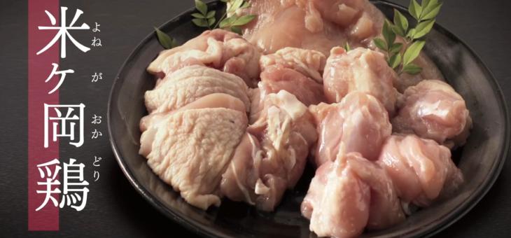 奈半利の自然と人柄が生む万能の鶏肉「米ヶ岡鶏」