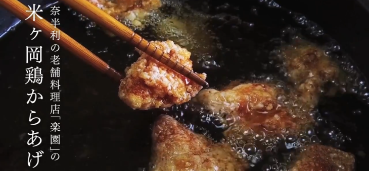 地元の人や旅人に60余年愛され続ける「米ヶ岡鶏の唐揚げ」